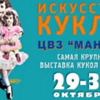 """II Международная выставка """"Искусство куклы"""" в Манеже."""