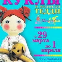Выставка кукол Moscow Fair 2012 на Тишинке.
