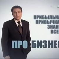 """""""Про бизнес"""" репортаж на телеканале """"Подмосковье"""""""
