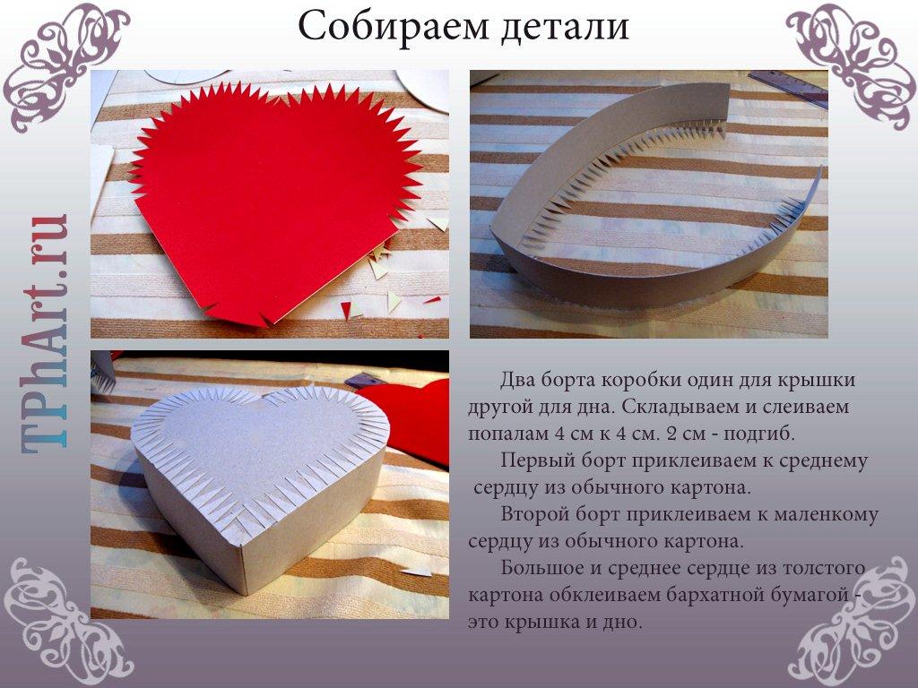 Как сделать коробку сердцем своими руками