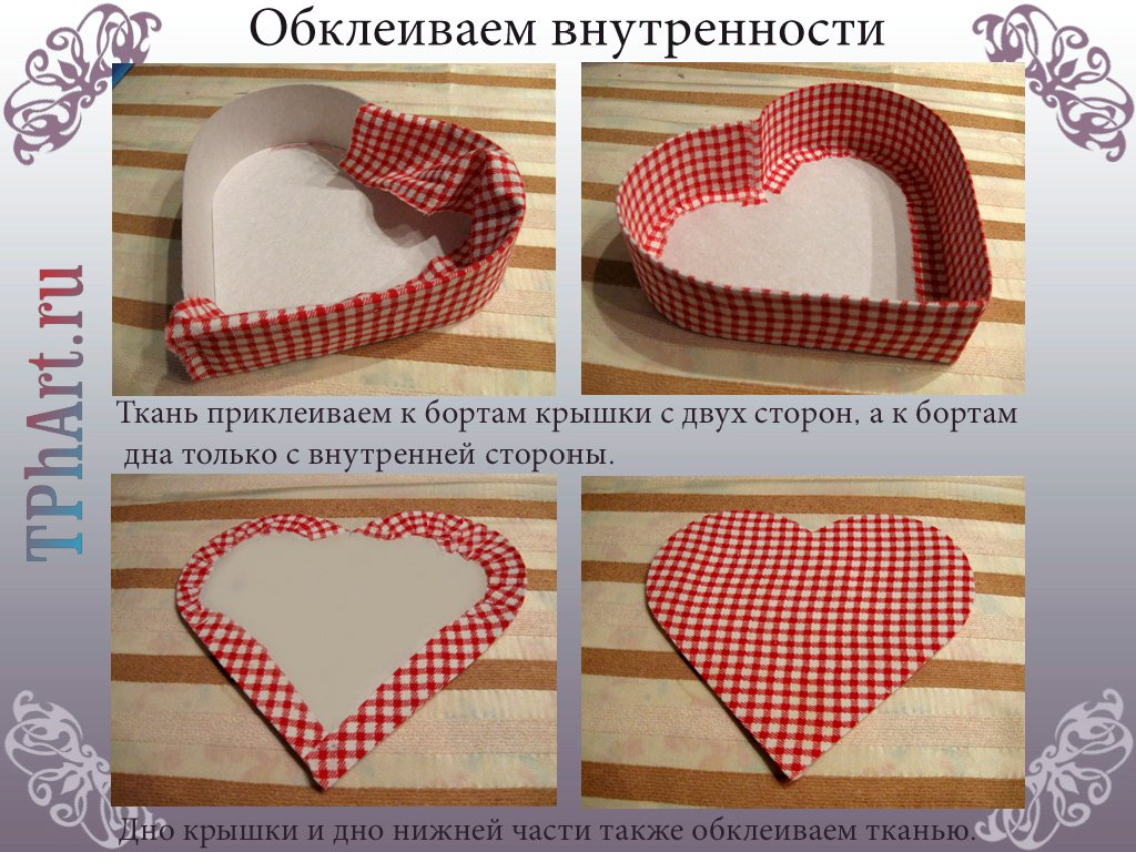 Сделать своими руками коробку сердце